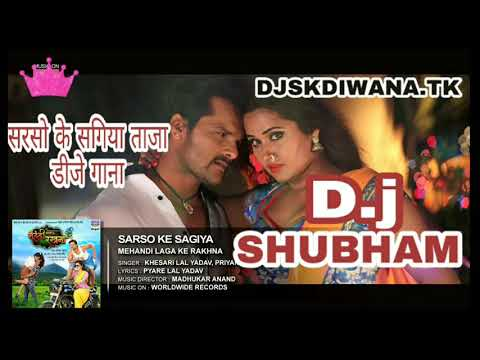 सरसो के सगिया ताजा Dj Song Sarso Ke Sagiya Taza Dk Raja Style Mix By Dj Shubham