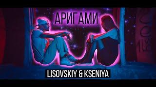 Смотреть клип Lisovskiy & Kseniya - Аригами