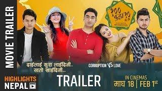 SAYA KADA DAS | New Nepali Movie Trailer 2018/2075 | Rajaram Paudyal, Manoj Gajurel, Amrit, Karuna