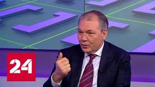 Смотреть видео Леонид Калашников: Зеленский понимает, что надо идти дальше - Россия 24 онлайн