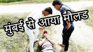 Molad aaya mumbai se | comedy video | Rk vines5