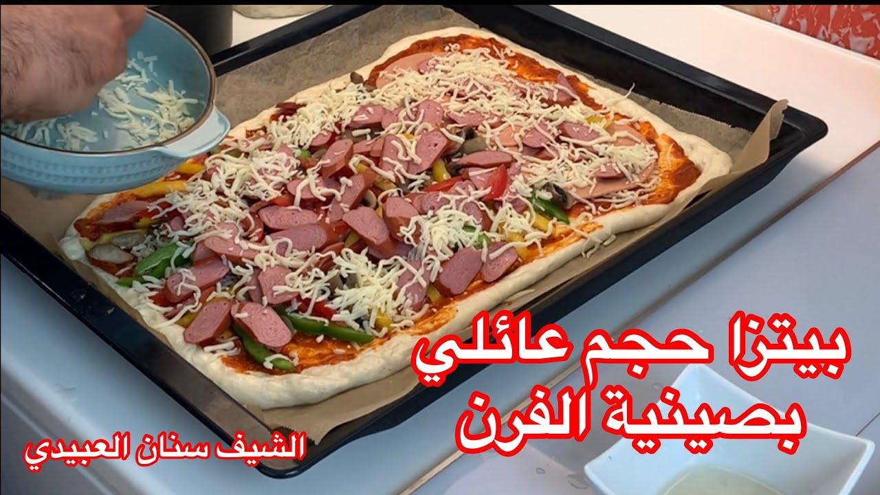 بيتزا حجم عائلي🍕 للغداء أو العشاء من الشيف سنان العبيدي Sinan Salih Pizza 🍕