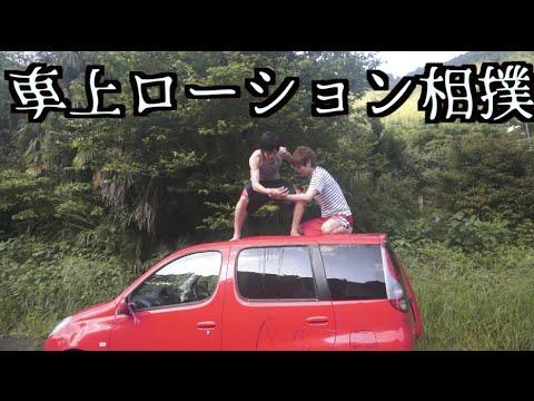 車の上でローション相撲してみた