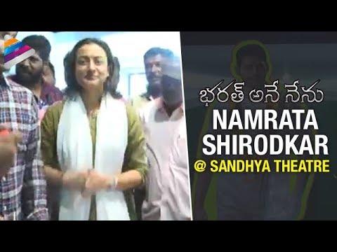Namrata Shirodkar Watches Bharat Ane Nenu at Sandhya Theater | Mahesh Babu | Kiara Advani | DSP