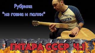 сложный способ сделать гитару. Гитара из СССР. Часть 1