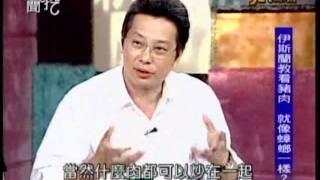 新聞挖挖哇:新疆大揭密(3/6) 20110804