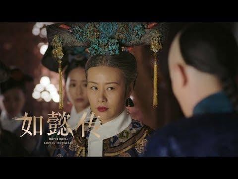 《如懿傳》第78集精彩預告 - YouTube