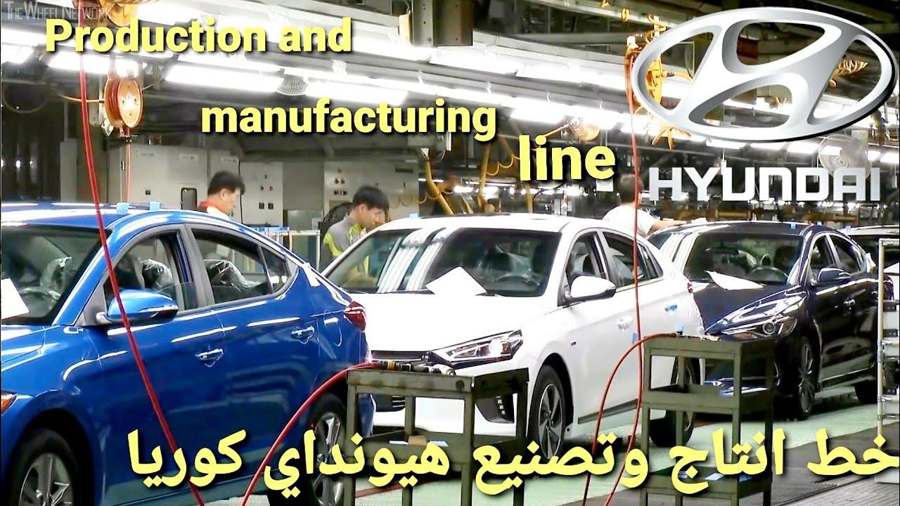 خط انتاج وتصنيع هيونداي النترا، توسان، اكسنت، سوناتا،سنتافي، | مصنع هيونداي كوريا 🚘
