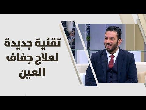 د. بهاء الدين جبر - تقنية جديدة لعلاج جفاف العين - طب وصحة