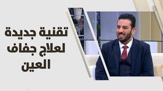 د. بهاء الدين جبر - تقنية جديدة لعلاج جفاف العين