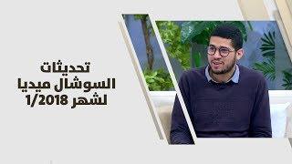 محمد صلاح - تحديثات السوشال ميديا لشهر 1/2018