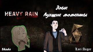 BlackSilverUfa [Злой Heavy Rain] Лучшие моменты!