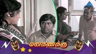 Senthil and SS Chandran Ultimate Comedy | Manakanakku Movie | Vijayakanth | Ambika | Radha | MSV