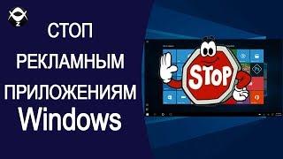 Как запретить повторную установку рекламных приложений в Windows 10?