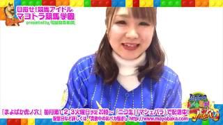 目指せ!競馬アイドル「マヨトラ競馬学園」に出演してる競馬アイドル井...