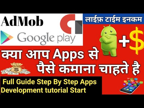 Create Android app | Earn from Google Play & Admob Ads | Create Admob Account and android app