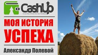 Gambar cover Моя история УСПЕХА в интернете с CashProject | Александр Полевой