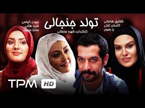 فیلم کمدی ایرانی تولد جنجالی   Iranian Film Tavalode Janjali