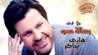 Hany Shaker - Resalet Hob (Official Lyrics Video) | هاني شاكر - رسالة حب