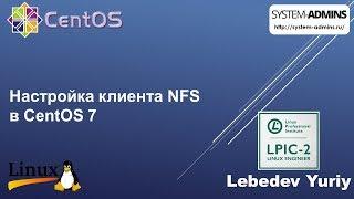 Настройка клиента NFS в CentOS 7
