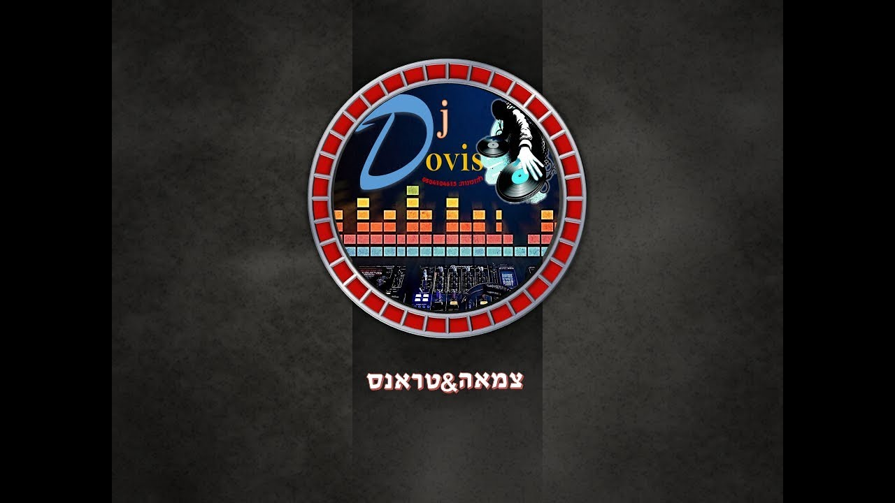צמאה&טראנס DJ דובי ישראל