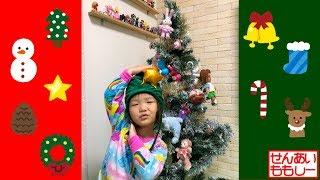 せんももあいしークリスマスツリーをかざる Xmas Tree 2018