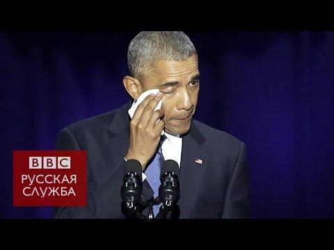 Прощальная речь Обамы