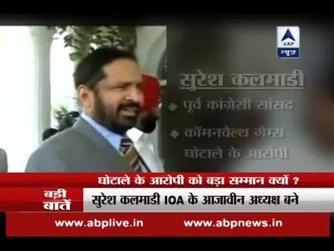 Suresh Kalmadi, Abhay Chautala appointed Life President of Indian Olympic Association