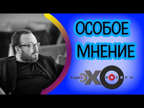 💼 Станислав Белковский | Особое мнение | радиостанция Эхо Москвы | 29 июня 2017