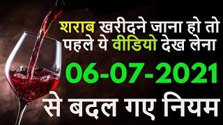 Delhi's New Liquor Policy 2021 | शराब खरीदने के लिए नए नियम