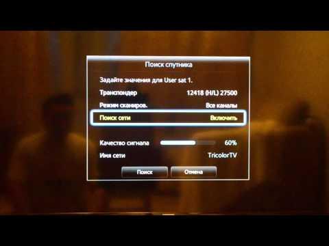 Настройка Триколор ТВ на телевизорах Samsung H серии