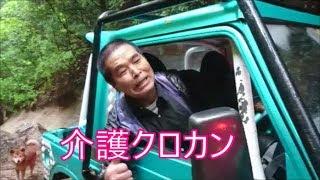【ジムニー】シバのおっちゃん 介護クロカン