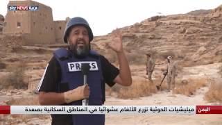 الميليشيات الحوثية تزرع الألغام عشوائيا في المناطق السكانية بصعدة