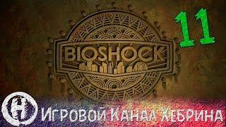 Bioshock 2 - Прохождение часть 11 - Жизнь или Смерть