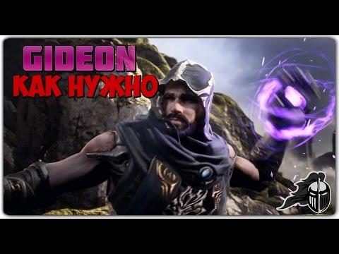 видео: paragon - КАК НУЖНО - gideon  (Обзор-гайд)