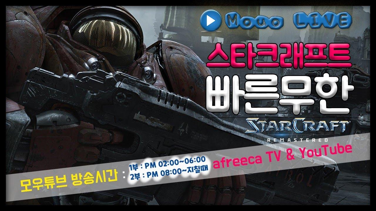 [모우 생방송 Live] 빨무 스타 팀플 [07월 06일]