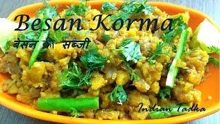 Besan Ka Korma | बेसन की सब्जी बनाने की बिल्कुल अलग और आसान विधि || Besan Ki Sabzi - Indian Tadka