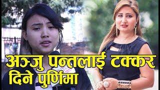 अञ्जु पन्त र तारा देवीलाई टक्कर दिने पुर्णिमा  || Interview With  Purnima Lama