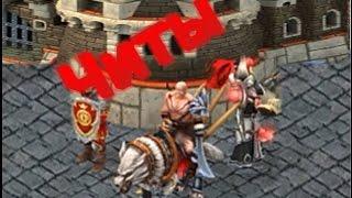 Рыцари Битва Героев ▶️ 3 БЫВШИЕ ЧИТЕРСКИЕ ГЕРОИ thumbnail
