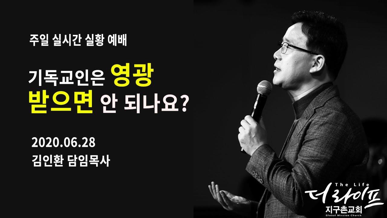 [더라이프지구촌교회] 주일설교 2020.06.28 l 기독교인은 영광 받으면 안되나요? l 김인환 담임목사