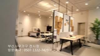 부산사무가구전시장 [부산사무용가구] 051) 744 7…