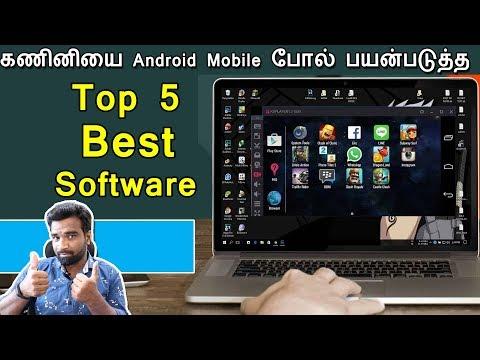 உங்கள் கணினியை Android Mobile போல் பயன்படுத்த Top 5 Best Free Android Emulator For PC