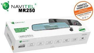 Navitel MR250 Видеорегистратор + Зеркало заднего вида + Камера заднего вида. Полный обзор