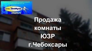 Продажа комнаты ЮЗР Чебоксар недорого.Купить комнату в Чебоксарах по Кошевого 3.Вторичное жилье.(, 2016-05-15T15:49:32.000Z)