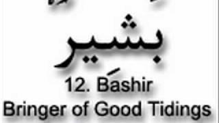 The 99 Name of Muhammad PBUH show0
