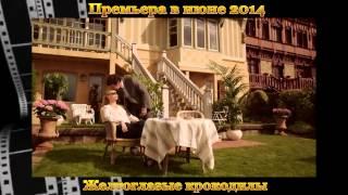 """Новинки кино - """"Желтоглазые крокодилы"""" (июнь 2014) - трейлер"""