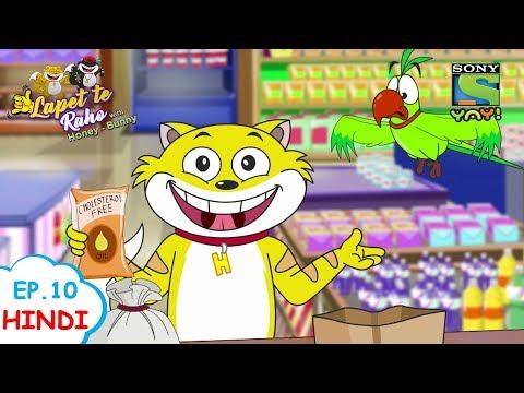 Honey Goes Grocery Shopping - Ep. 10 - लपेट ते रहो विथ हनी-बन्नी (HINDI) thumbnail