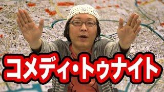 チャンネル登録はこちら→http://goo.gl/zpGlkM 現在上演中の超ドタバタ...