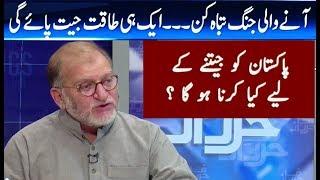 Harf E Raaz With Orya Maqbool jan | 10 October 2017 | Neo News