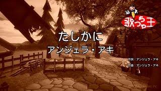 【カラオケ】たしかに/アンジェラ・アキ